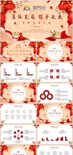 2021国潮国风红色牛年春节总结汇报PPT模板