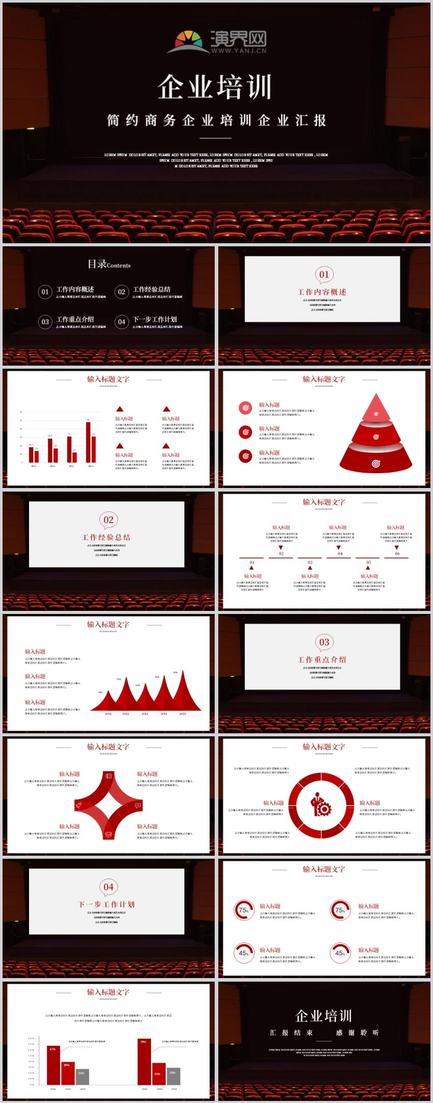 红色大气简约商务总结汇报企业培训入职培训PPT模板