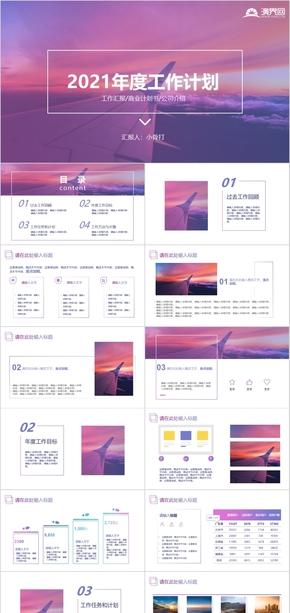 紫色渐变唯美工作计划ppt模板