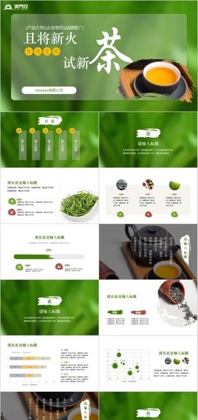 绿色清新泼墨效果品牌推广PPT模板