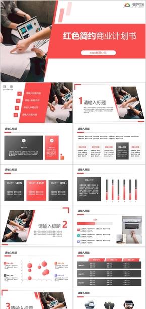 红色商务简约商业计划书ppt模板