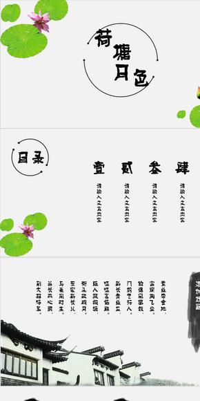 荷塘月色 中国风 婉约 模板