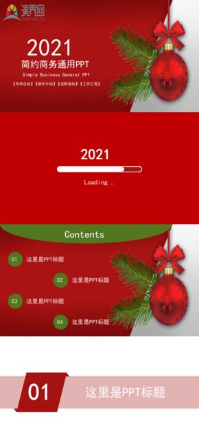 新年简约商务通用PPT