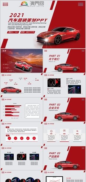 红色高端商务风汽车营销策划PPT模板