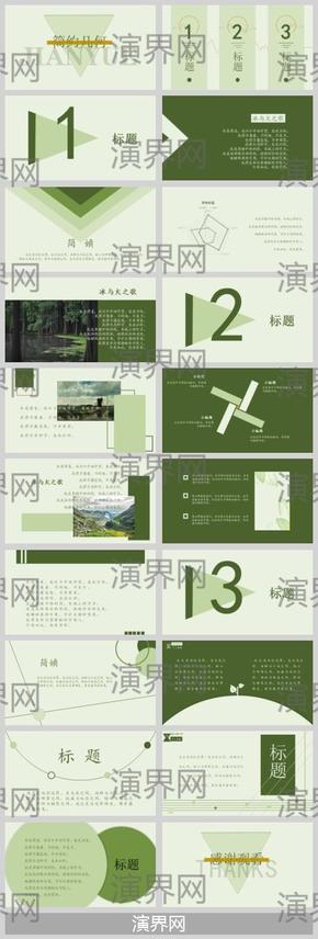 綠色簡約清新工作匯報ppt模板