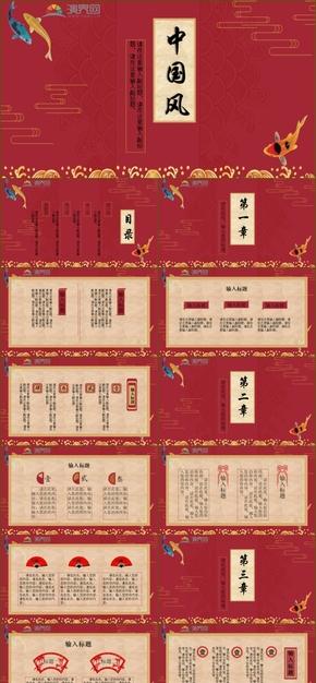 紅色中國風教學通用PPT模板
