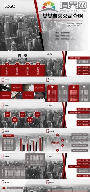 红色简约工作总结企业介绍通用模板