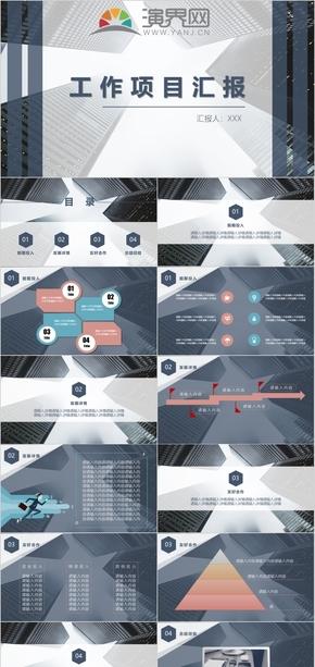 蓝色极简通用商务工作汇报PPT模板