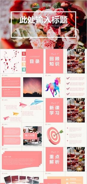 玫瑰花朵粉色笔记本动画翻页通用教育PPT模板