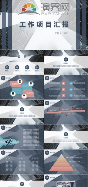 蓝色灰色简约商务建筑工作汇报PPT模板