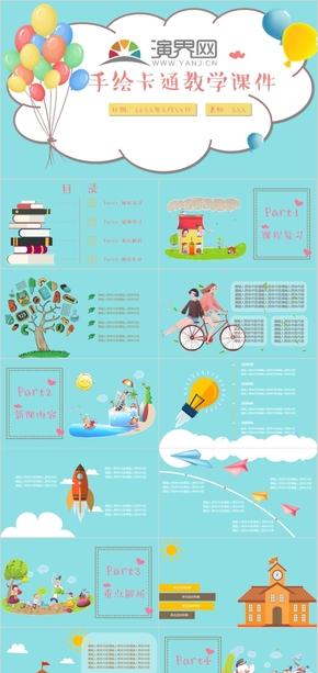 蓝色可爱卡通中小学教师教学通用PPT模板