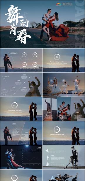 杂志风时尚舞蹈产品策划汇报PPT模板