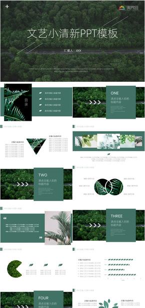绿色植物小清新工作汇报年度计划PPT模板