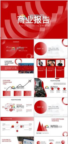 红色扁平商务科技行业分析汇报PPT模板