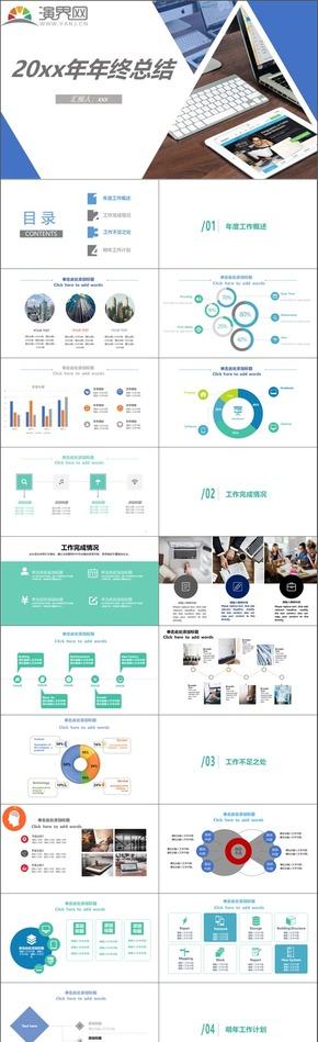 蓝色商务风工作计划总结ppt模板