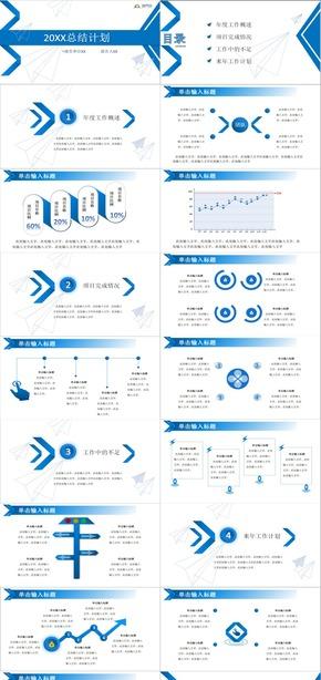 蓝色20XX年终总结与新年计划PPT模板