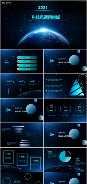 蓝黑色系科技风PPT模板