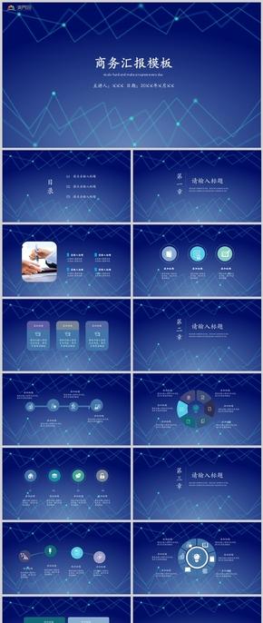 蓝色高级简约商务大气商业计划书品牌介绍互联网科技项目汇报PPT模板