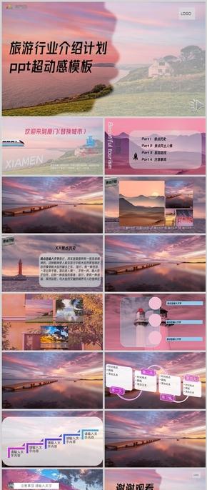 高級紅紫旅游行業簡約風介紹宣傳PPT模板