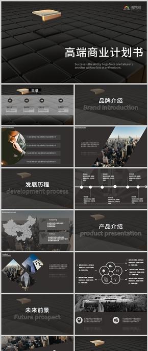 黑色高级简约商务大气企业介绍商业计划书品牌介绍互联网科技项目汇报PPT模板