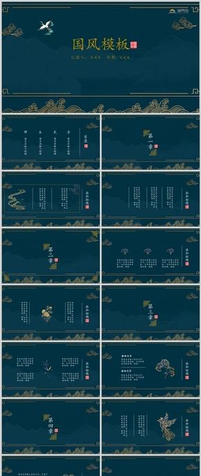 中国风宫廷风通用蓝色大气古典PPT模板
