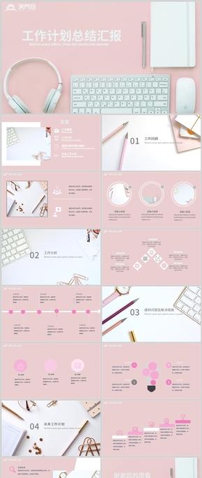 粉色清新质感工作计划总结汇报企业介绍述职汇报商务PPT模板
