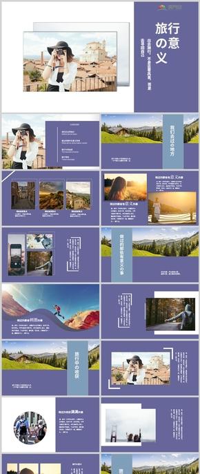 高級紫旅游相冊旅游行業簡約風介紹宣傳PPT模板