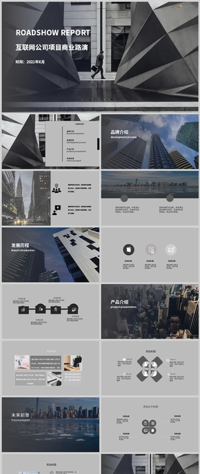 蓝色高级简约商务大气路演企业介绍商业计划书品牌介绍互联网科技项目汇报PPT模板