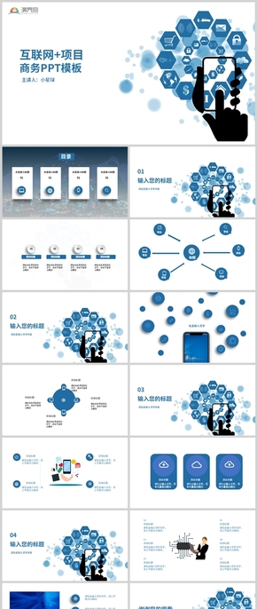藍色高級簡約商務大氣商業計劃書品牌介紹互聯網科技項目匯報PPT模板