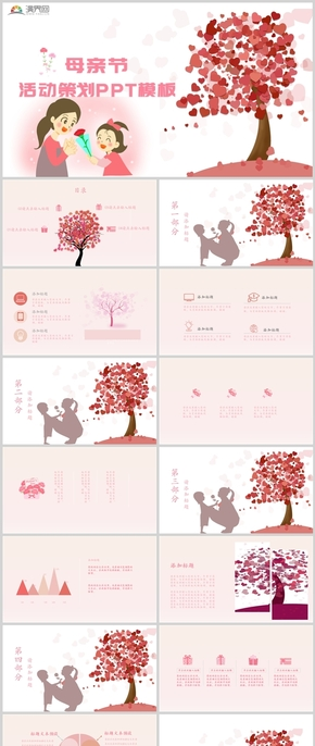母亲节活动策划粉色温馨唯美PPT模板