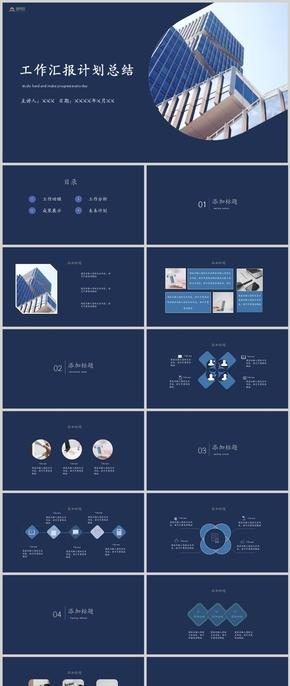藍色高級簡約商務大氣商務工作總結計劃報告匯報PPT模板