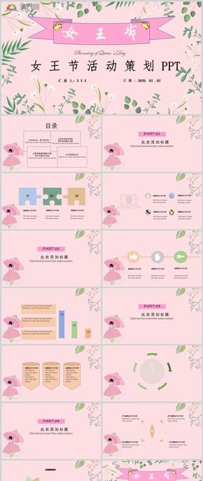 粉色清新个性38女王节文艺通用PPT模板花儿