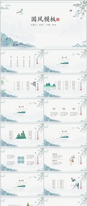 中國風宮廷風通用素雅山水大氣古典PPT模板