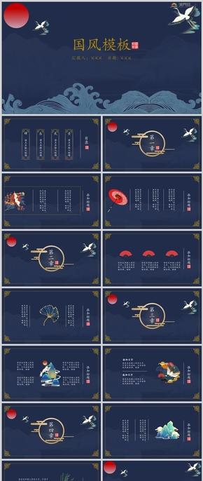 中国风宫廷风通用蓝色大气古典国学教学PPT模板