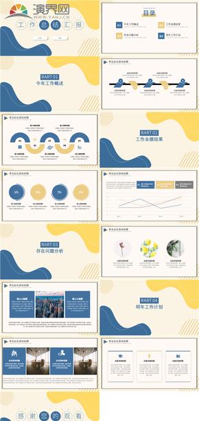創意小清新商務工作總結PPT模板