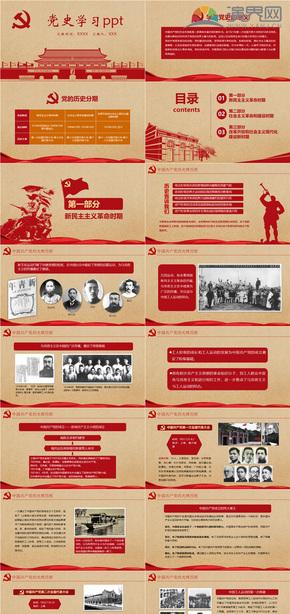 红色党史学习政党建建党百年微党课教育宣传PPT模板