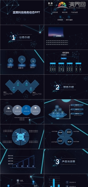 蓝黑科技高端商务计划工作汇报PPT模板