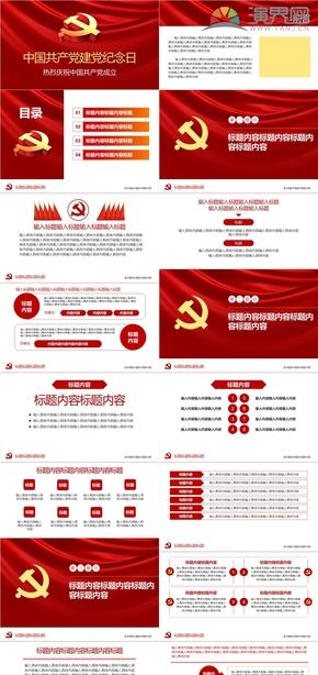 红色建党百年纪念日党风党政党建党教育PPT模板