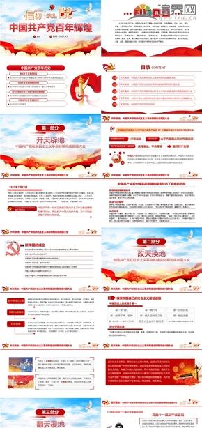 中国风建党百年党风党政党建党性教育宣传PPT模板