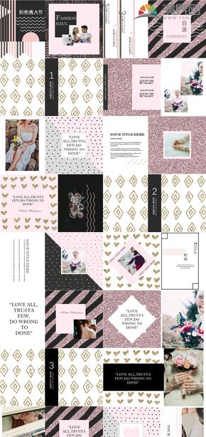 粉色情人节简约时尚PPT模板