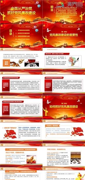 红色党风廉洁建设建党百年党政党建教育宣传PPT模板