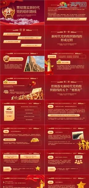 红色新时代党的组织路线党风党政党建百年建党宣传教育PPT模板