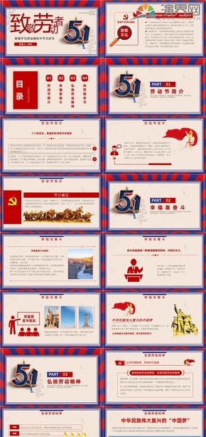 红色致敬劳动者劳动节宣传教育PPT模板