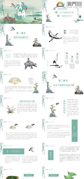 清明节中国风简约教学通用PPT模板