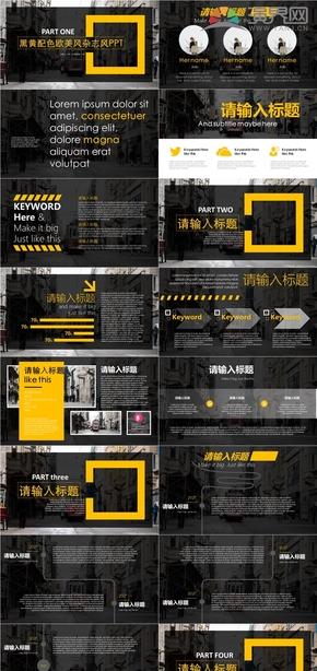 黑黃歐美風時尚雜志產品發布會PPT模板
