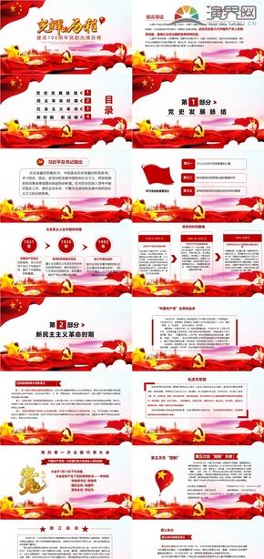 紅色建黨百年黨的光輝歷程黨政黨建教育PPT模板