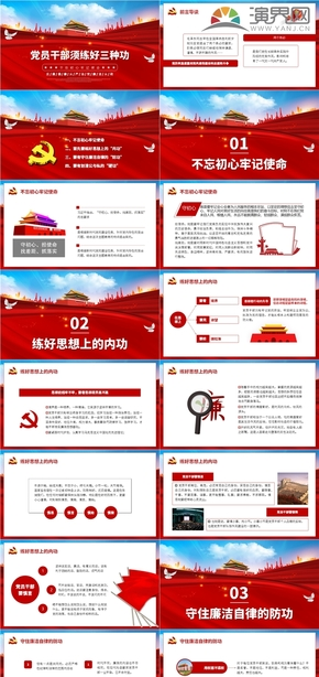 红色党员干部党风党政党建百年建党宣传教育PPT模板