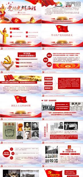 党的光辉历程建党百年党建党政宣传教育PPT模板