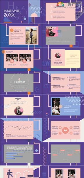 紫色创意杂志时尚工作汇报PPT模板