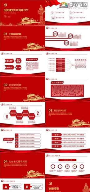 红色建党百年党政党建党风党教育PPT模板